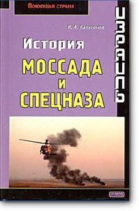 К. А. Капитонов, «Израиль. История Моссада и спецназа»