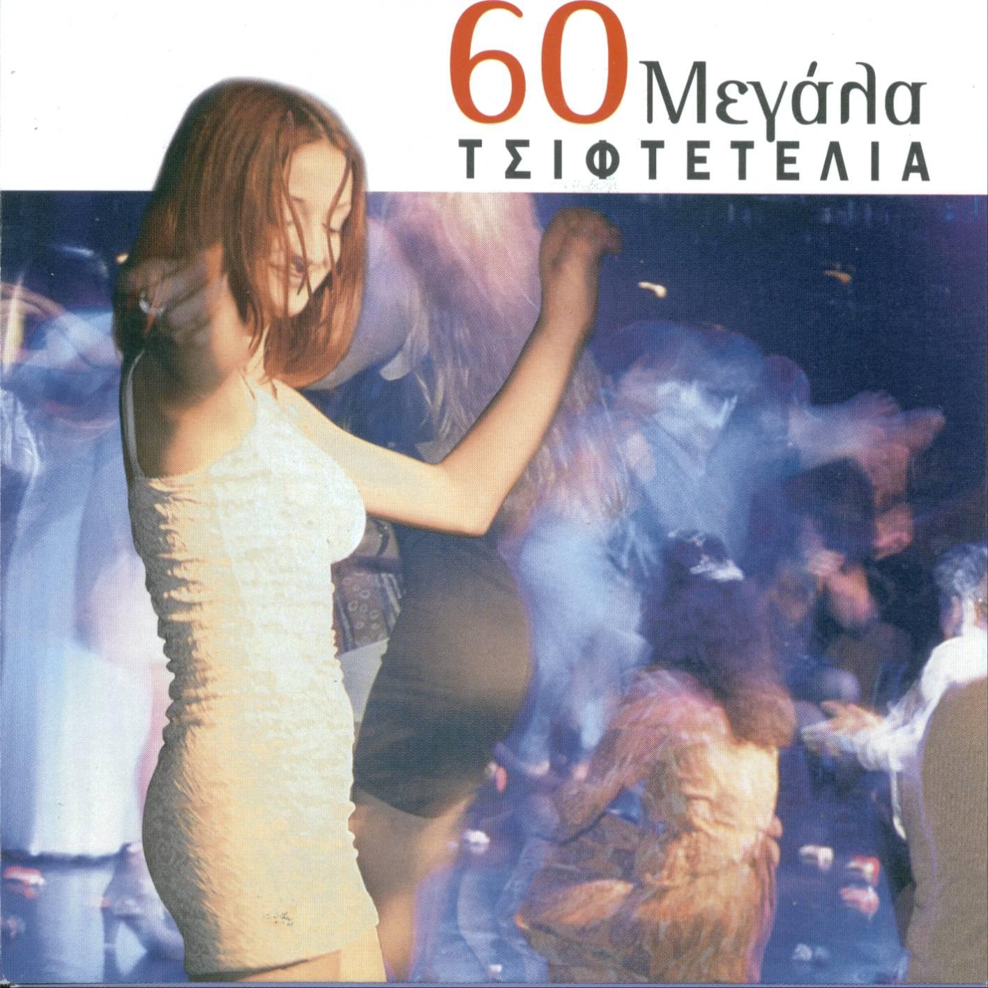 Various Artists - 60 Megala Tsiftetelia (4 CD Box Set) - Vol. I (2001)