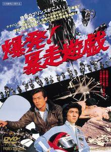 Detonation! Violent Games (1976)