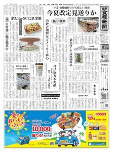 日本食糧新聞 Japan Food Newspaper – 15 6月 2021