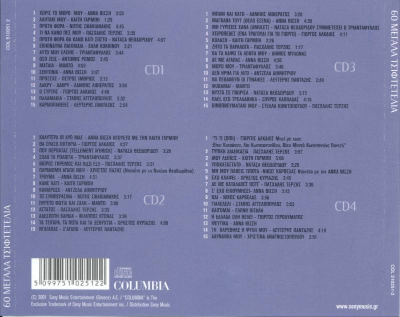 Various Artists - 60 Megala Tsiftetelia (4 CD Box Set) - Vol. II (2001)
