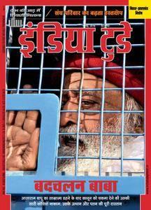 India Today Hindi Edition - मई 08, 2018