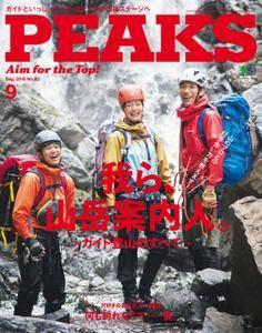 Peaks ピークス - 9月 2016