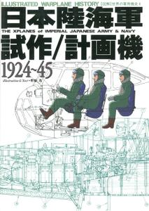 Japan Army and Navy Prototype/Planning Machine from 1924 to 1945 / 日本陸海軍試作/計画機 1924~1945