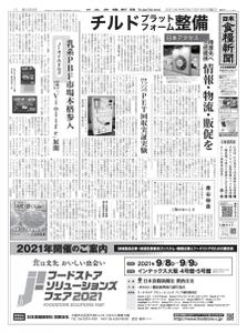 日本食糧新聞 Japan Food Newspaper – 18 7月 2021