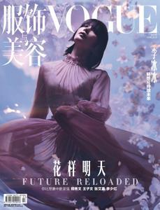 Vogue 服饰与美容 - 4月 2021