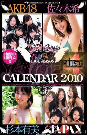 Young Jump Angel4 - Official Calendar 2010