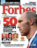 Журнал Forbes Россия, август 2006 г.: Рейтинг 50 самых дорогих и популярных звезд