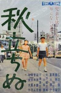 The Approach of Autumn (1960) Aki tachinu