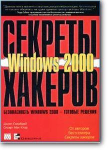 Джоел Скембрей, Стюарт Мак-Клар, «Секреты хакеров. Безопасность Windows 2000 - готовые решения»