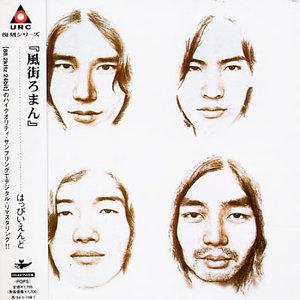Happy End - 風街ろまん (Kazemachi Roman) (1971) {2002 Avex Io} **[RE-UP]**