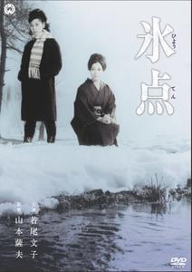Freezing Point (1966) Hyoten