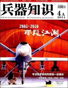 Ordnance Knowledge - 4 April 2011