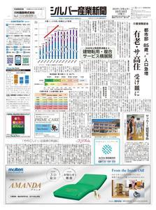 シルバー産業新聞 – 10月 2019