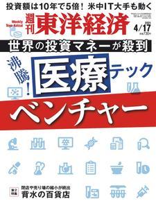 Weekly Toyo Keizai 週刊東洋経済 - 12 4月 2021