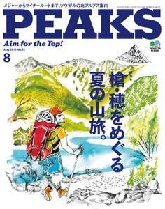 Peaks ピークス - 8月 2016