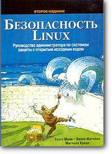 Скотт Манн, и др., «Безопасность Linux»