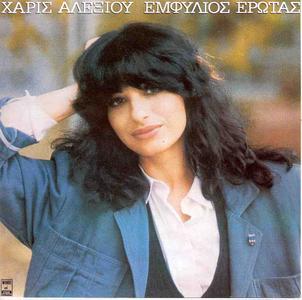 Xaris Alexiou  - Emfilios Erotas- 1984