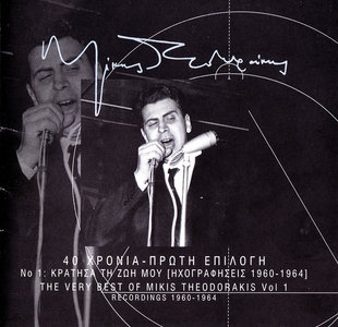Mikis Theodorakis - The Very Best Of Mikis Theodorakis, Vol. 1: Recordings 1960-1964 (2004)