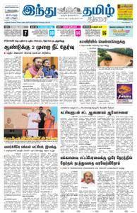 The Hindu Tamil - ஜூலை 08, 2018