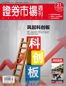 Capital Week 證券市場週刊 - 三月 22, 2019