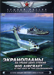 Wig Aircraft. At The Edge Of Two Environments / Диск 11. Экранопланы. На грани двух стихий (2008) [ReUp]