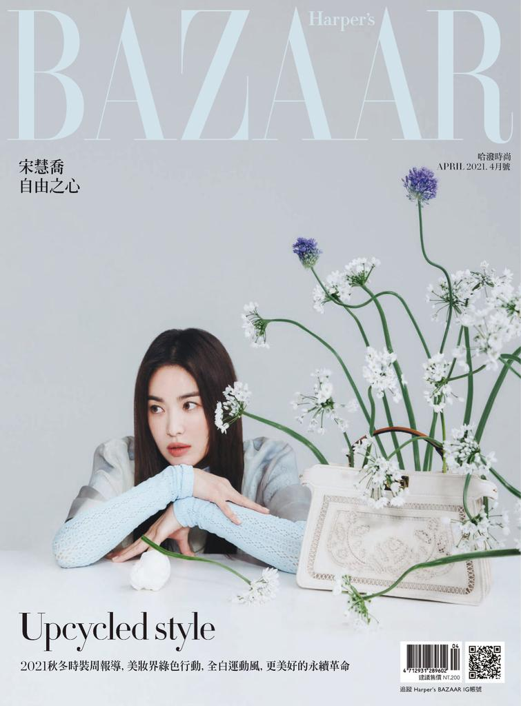 Harper's Bazaar Taiwan - 四月 2021