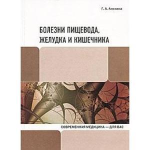 Болезни пищевода, желудка и кишечника Автор:Г. А. Анохина