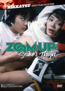 Zoom Up: Seiko's Thigh (1982)