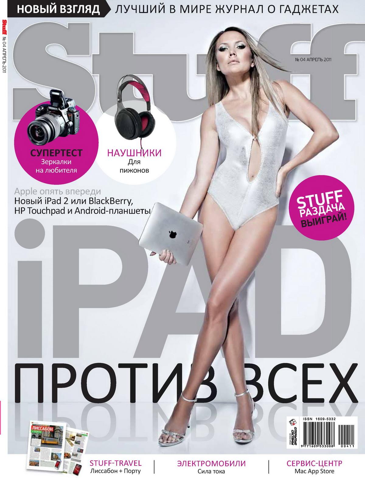 Stuff No.4 Russia – April 2011