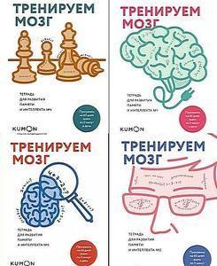 Тренируем мозг. Тетради для развития памяти и интеллекта