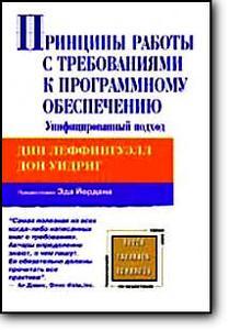 Дин Леффингуэлл, Дон Уидриг, «Принципы работы с требованиями к программному обеспечению»