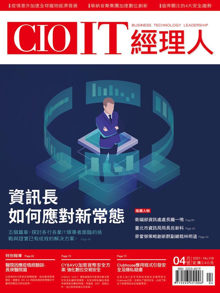 CIO IT 經理人雜誌 - 四月 2021