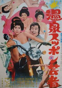 Soft-Shell Turtle Geisha (1972) Onsen suppon geisha