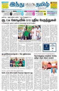 The Hindu Tamil - ஜூலை 04, 2018