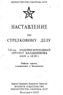 Автомат Калашникова - наставление