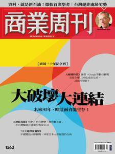 Business Weekly 商業周刊 - 30 十月 2017