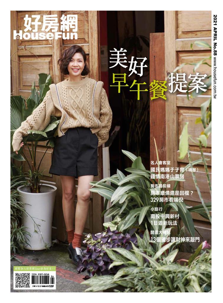 HouseFun 好房網雜誌 - 四月 2021