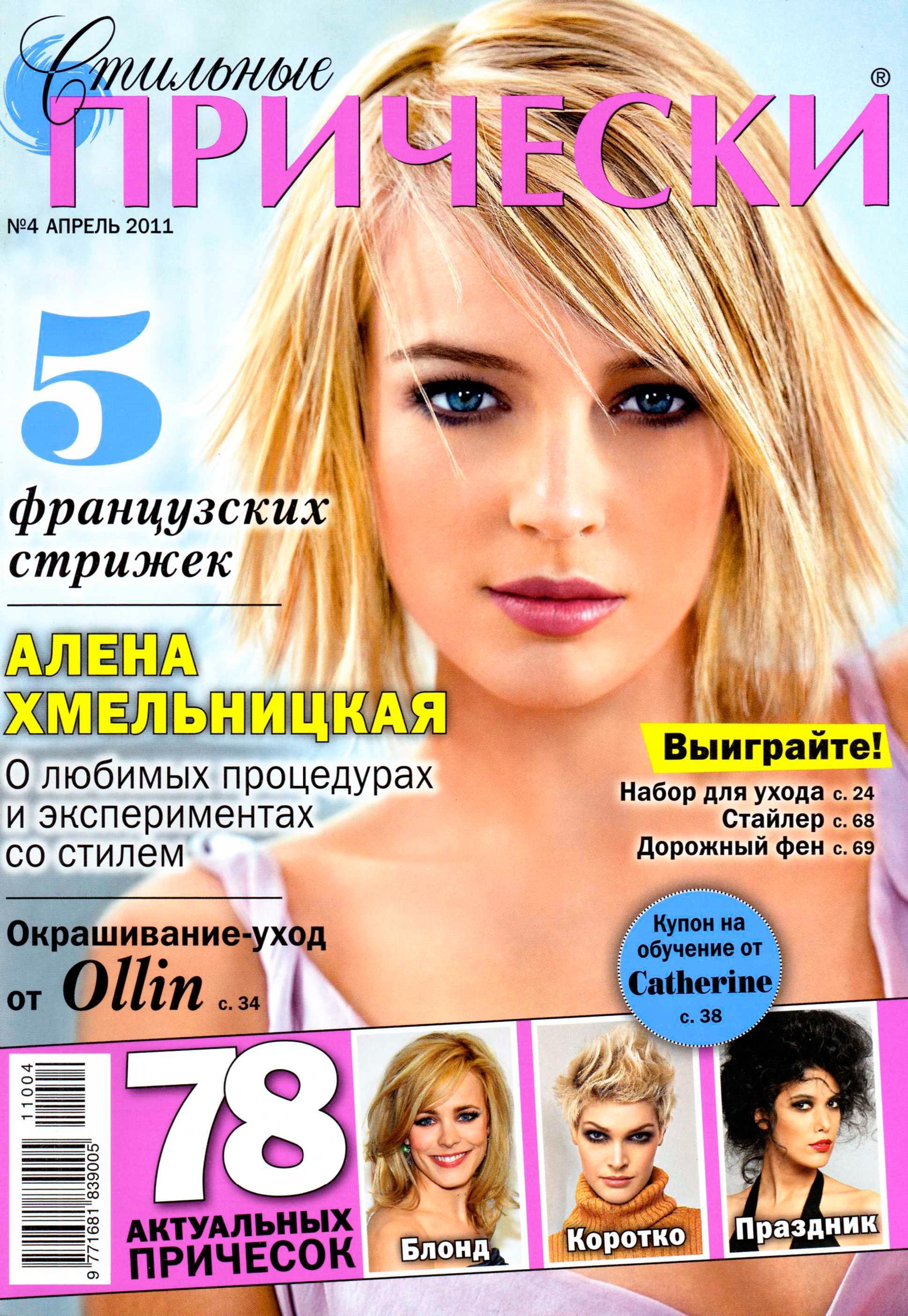 Стильные прически №4 (апрель 2011)