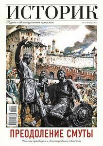 Историк. Журнал об актуальном прошлом № 11 2015