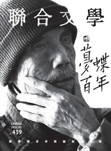 unitas 聯合文學雜誌 – 04 六月 2021