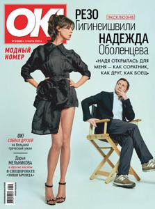 OK! Russia - 20.03.2019