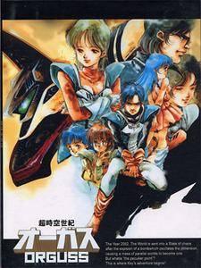 Choujikuu Seiki Orguss (1983-1984) (1993-1995) [10 DVD]