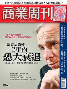 Business Weekly 商業周刊 - 03 四月 2018