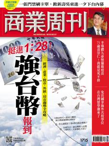 Business Weekly 商業周刊 - 28 九月 2020