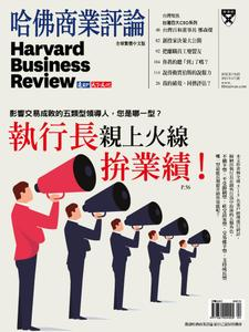 Harvard Business Review Complex Chinese Edition 哈佛商業評論 - 四月 2021