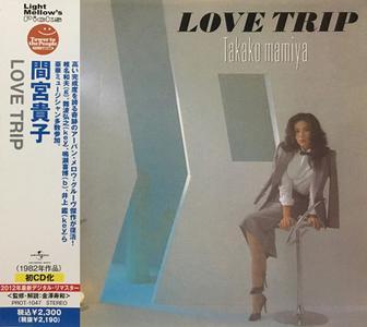 Takako Mamiya - Love Trip (1982) {2012 Universal Japan}