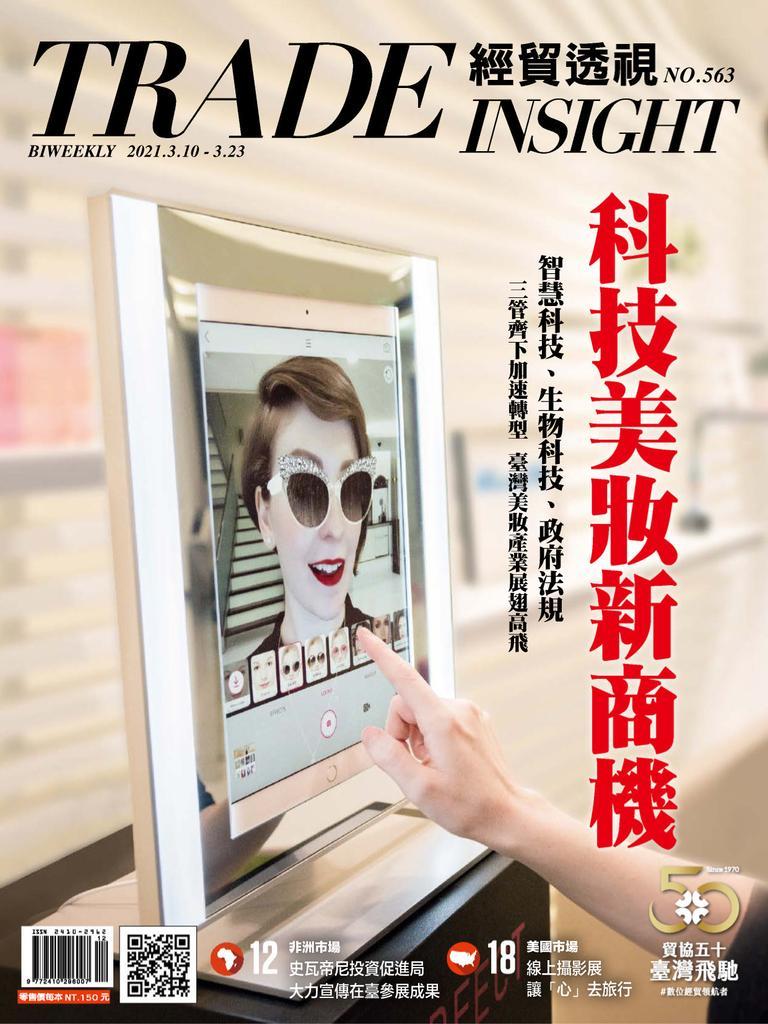 Trade Insight Biweekly 經貿透視雙周刊 - 三月 10, 2021