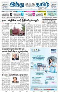 The Hindu Tamil - ஜூலை 06, 2018
