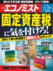 Weekly Economist 週刊エコノミスト – 10 5月 2021